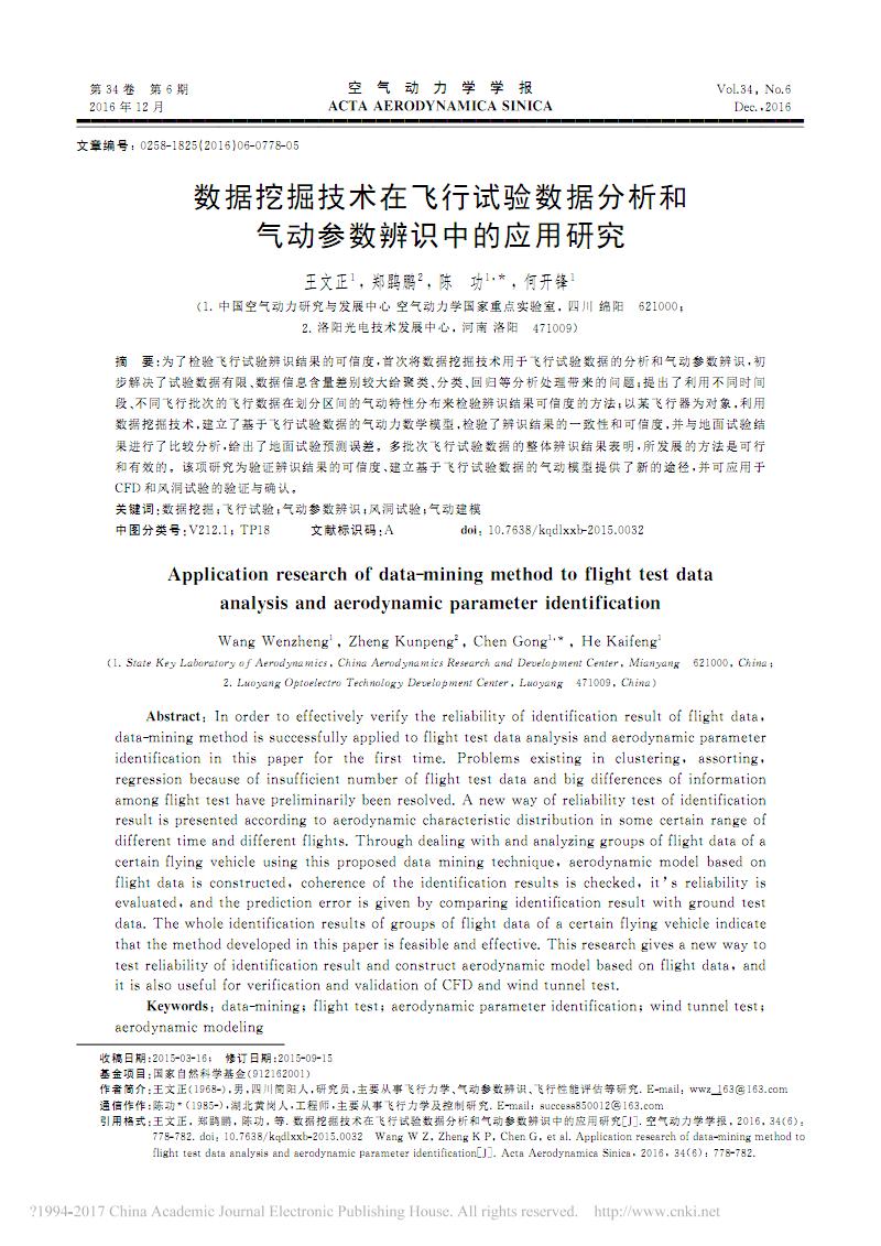 数据挖掘技术在飞行试验数据分析和气动参数辨识中的应用研究_王文正 (1).pdf