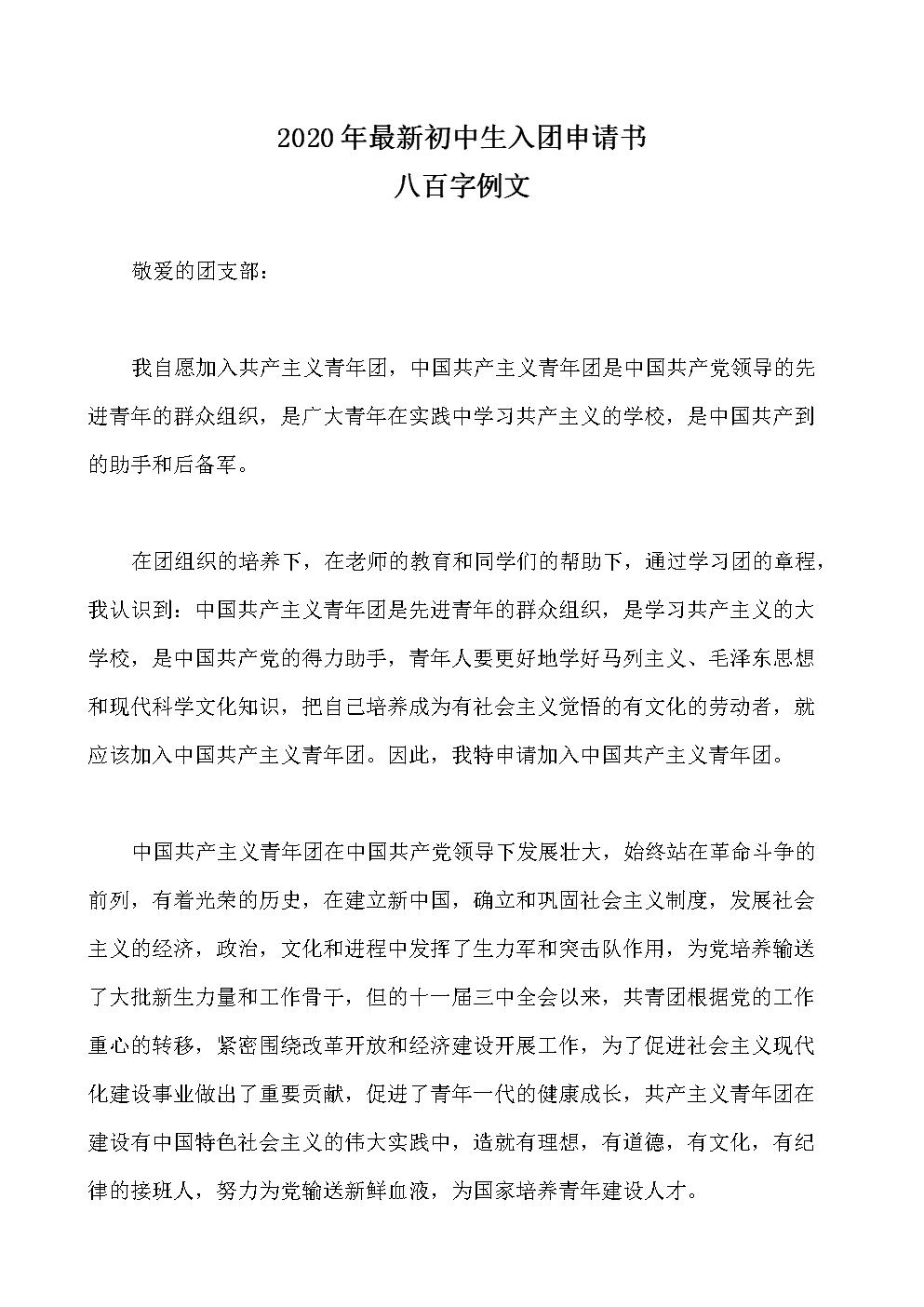 2020年最新初中生入团申请书例文(800字).docx