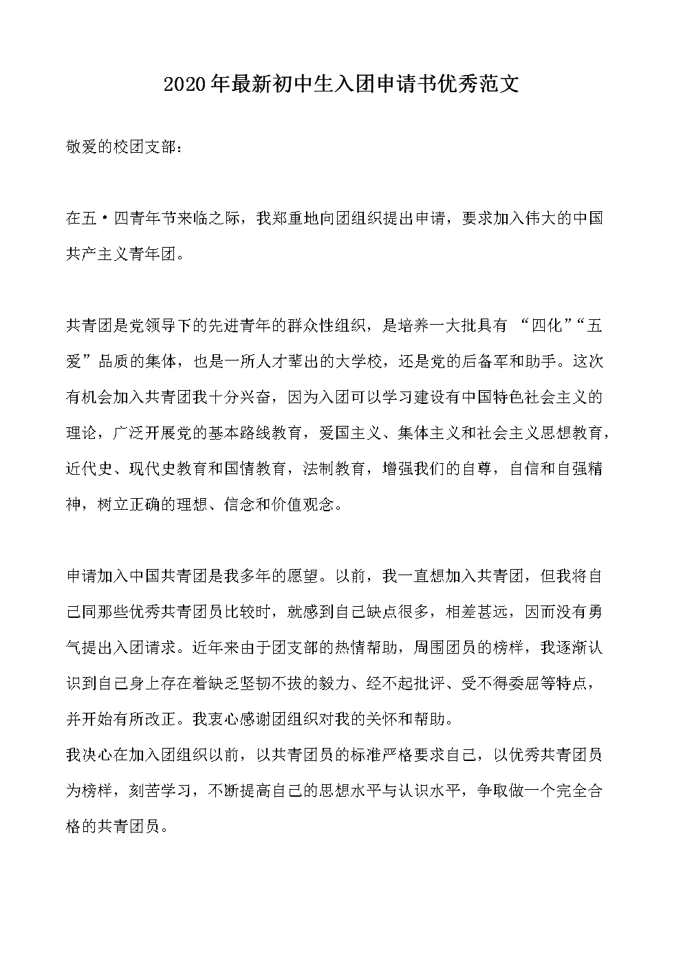 2020年最新初中生入团申请书优秀范文.docx