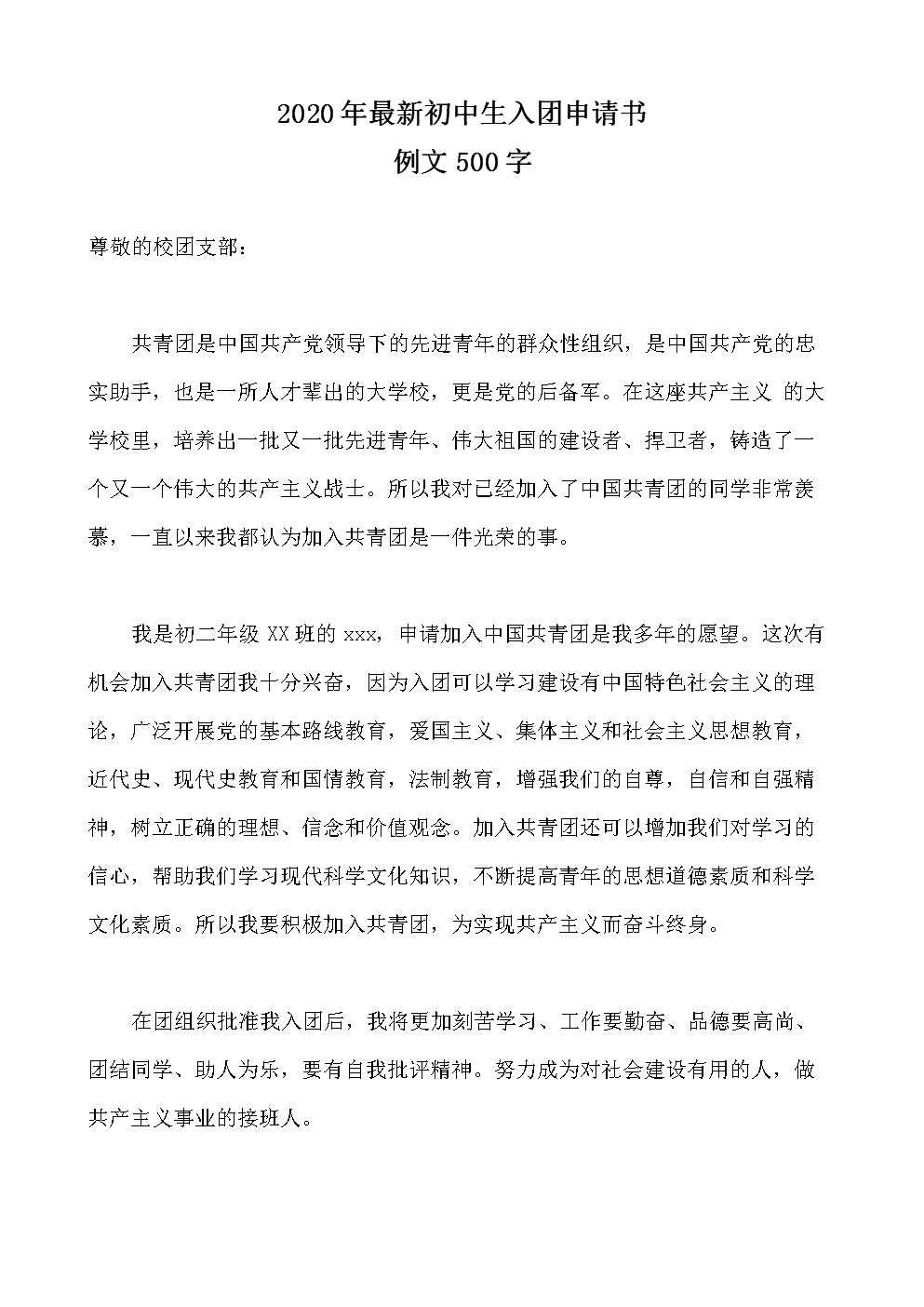 2020年最新初中生入团申请书例文500字.docx