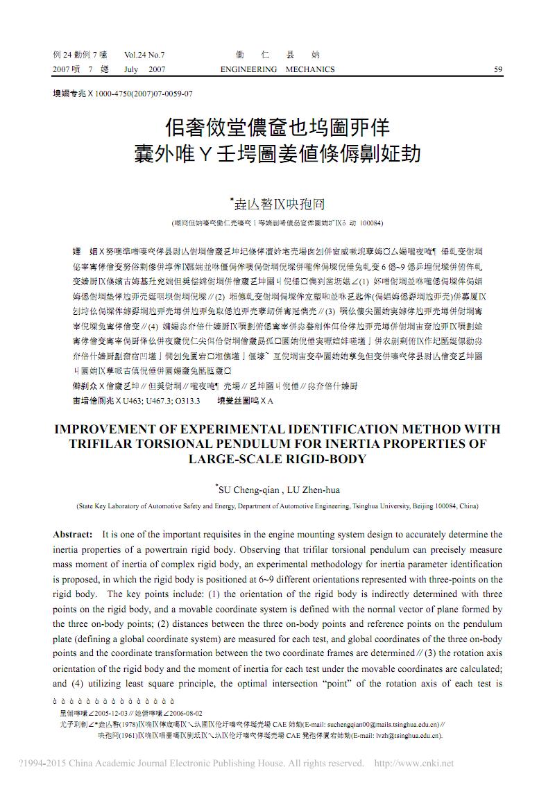 大型刚体惯性参数识别的三线扭摆系统实验方法改进研究_苏成谦.pdf