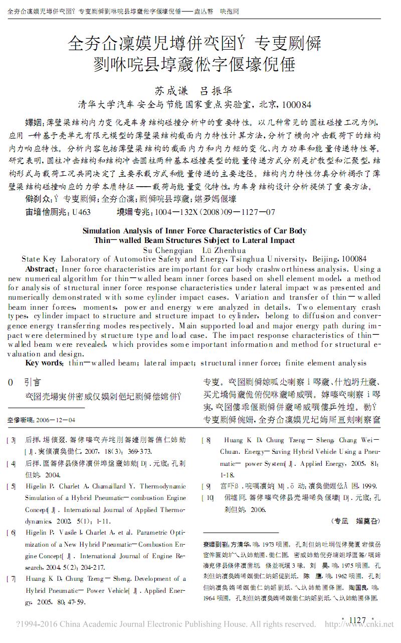 横向冲击载荷下的车身薄壁梁结构截面内力特性仿真分析方法_苏成谦.pdf
