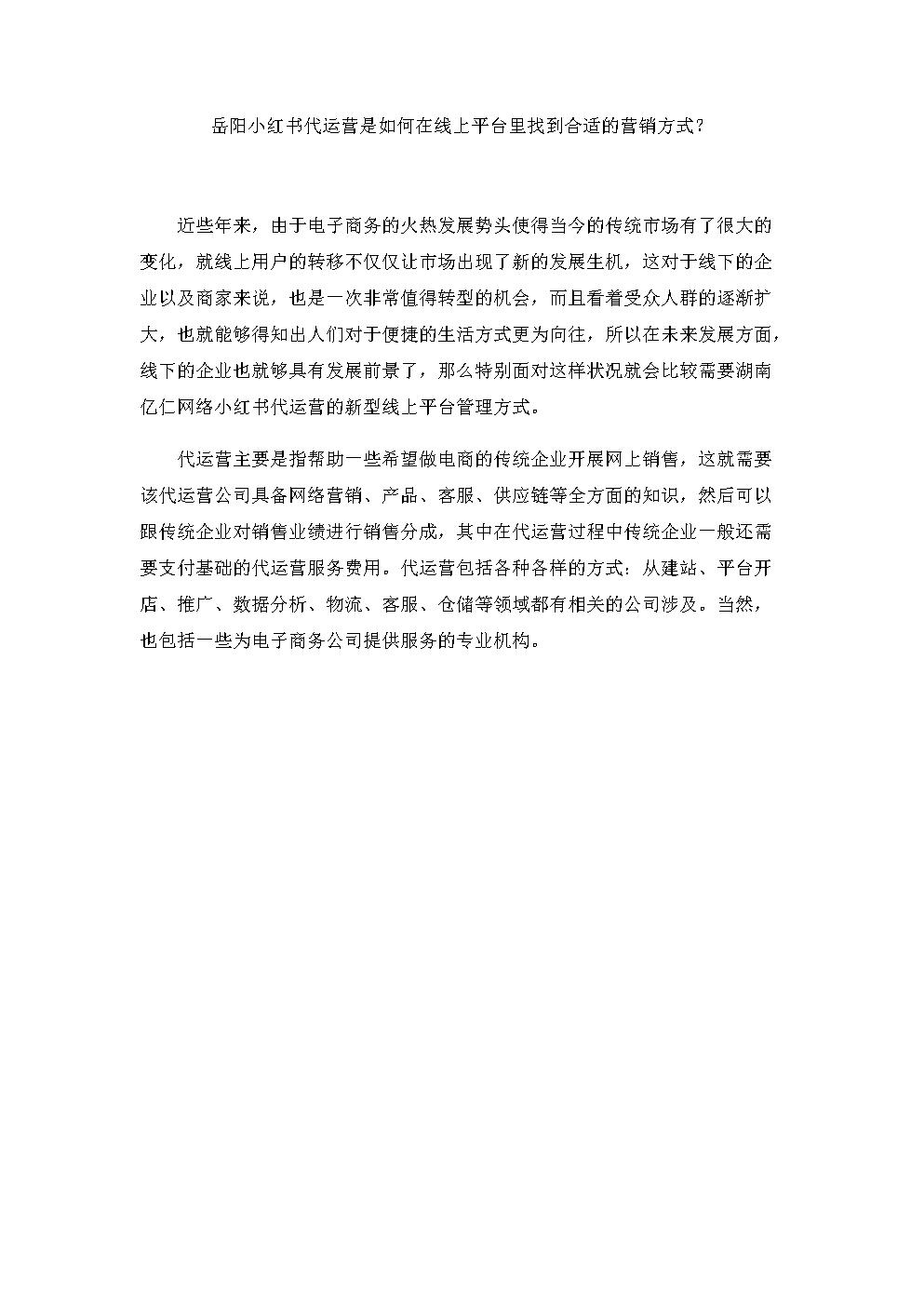 岳阳小红书代运营是如何在线上平台里找到合适的营销方式?.docx
