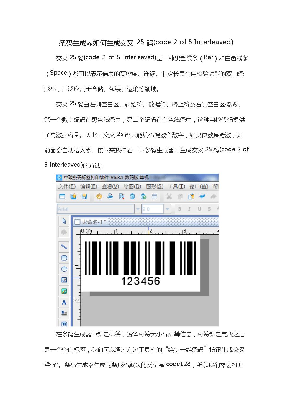 条码生成器如何生成交叉25码(code 2 of 5 Interleaved).doc