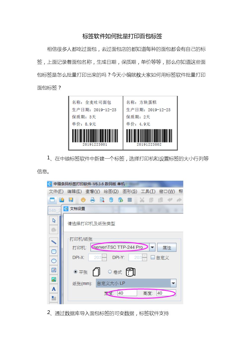 标签软件如何批量打印面包标签.doc