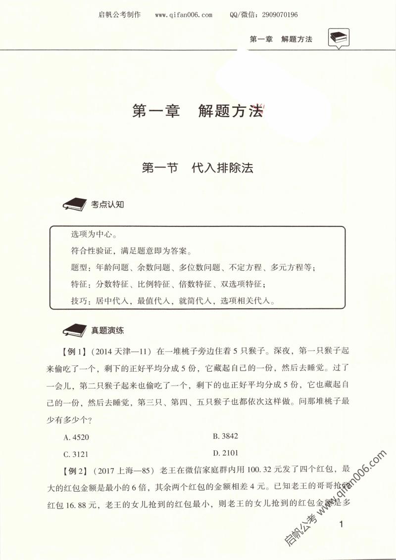 臂胜王2020 数量关系讲义(习题与解析).pdf