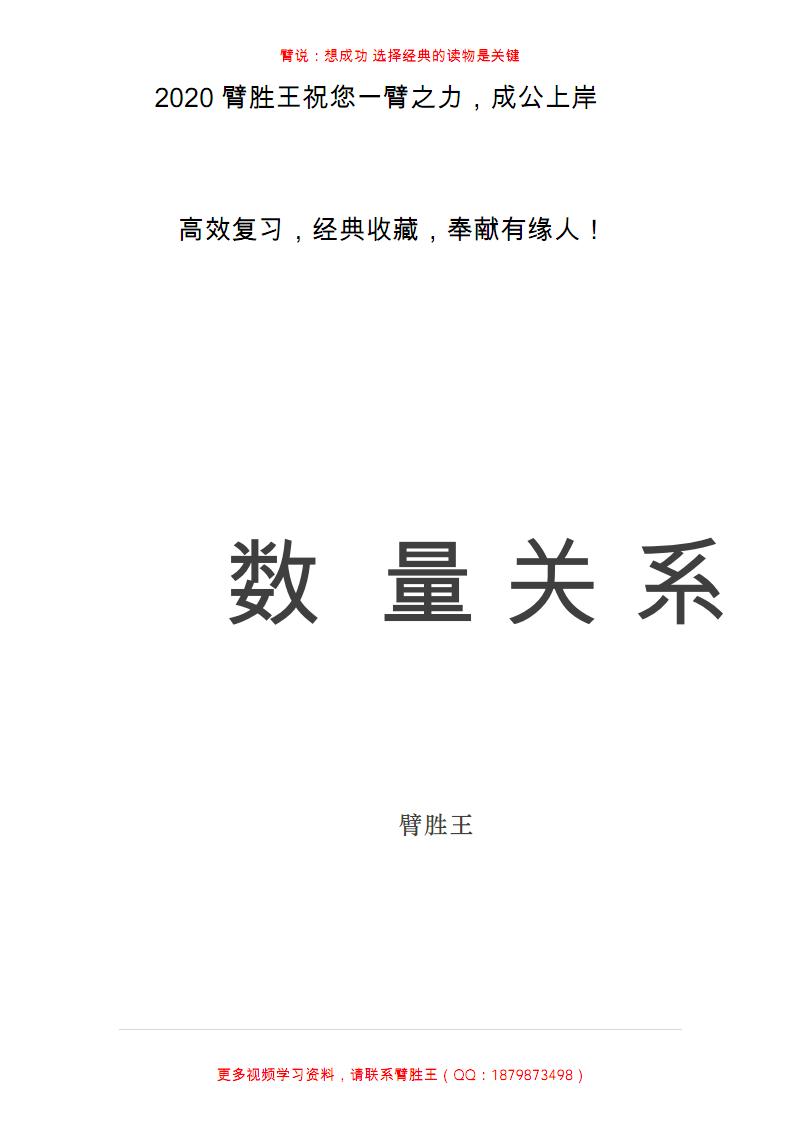臂胜王2020江苏公考冲刺笔记(习题与解析)-数量.pdf