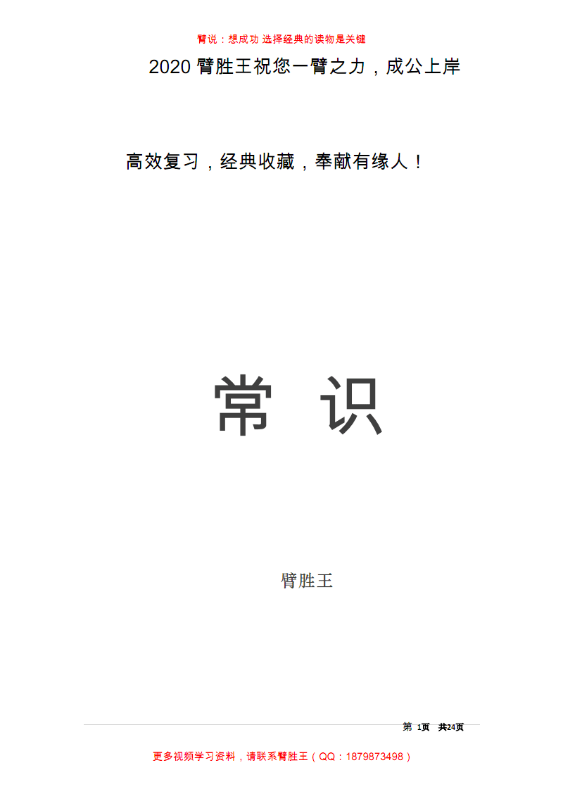 臂胜王2020江苏公考冲刺笔记(习题与解析)-常识.pdf
