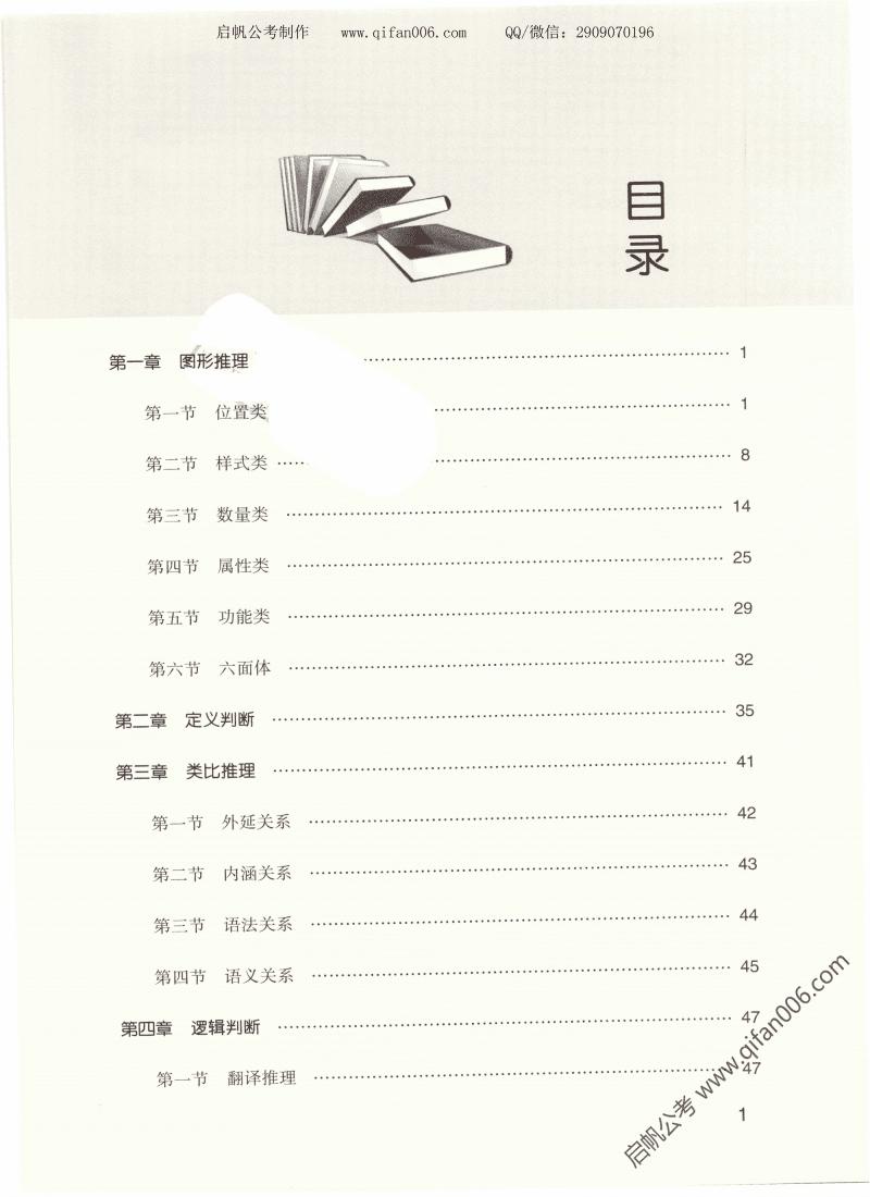 臂胜王2020判断推理讲义(习题与解析).pdf
