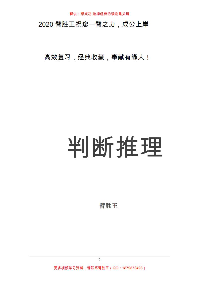 臂胜王2020江苏公考冲刺笔记(习题与解析)-判断.pdf