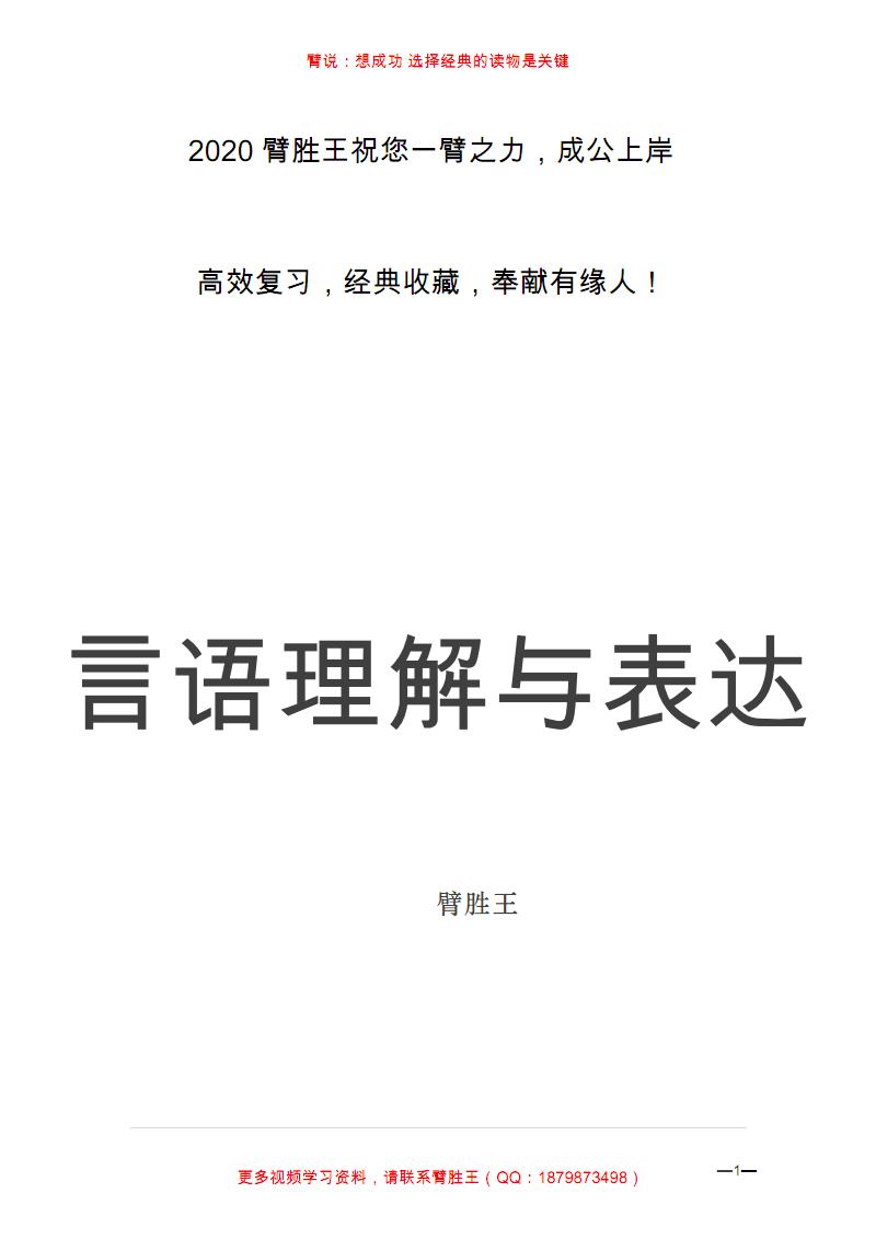臂胜王2020江苏公考冲刺笔记(习题与解析)-言语.pdf