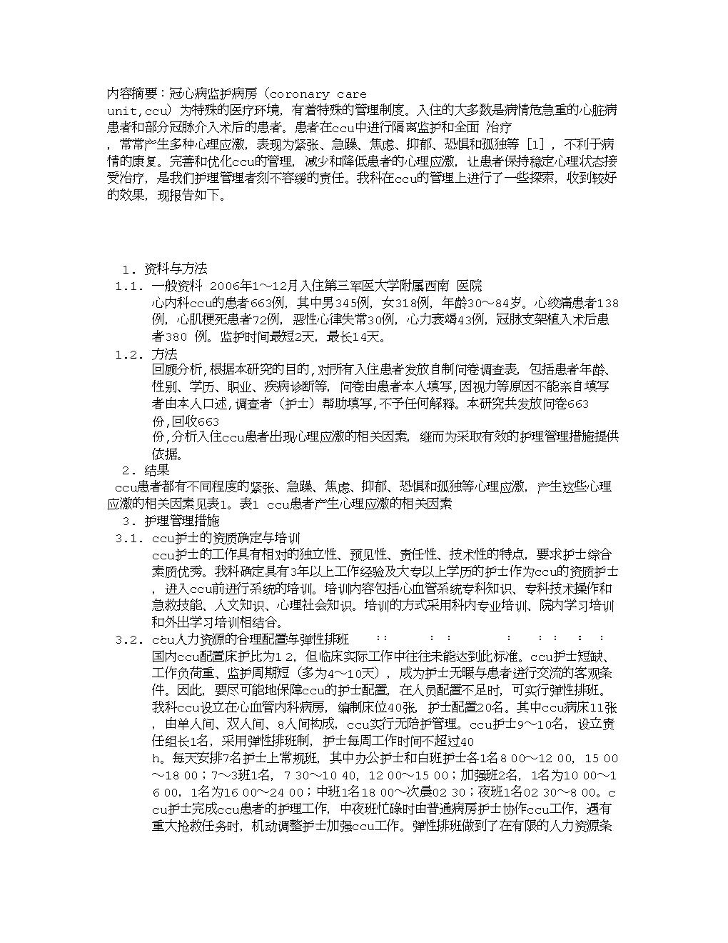CCU患者的心理应激与护理管理.doc