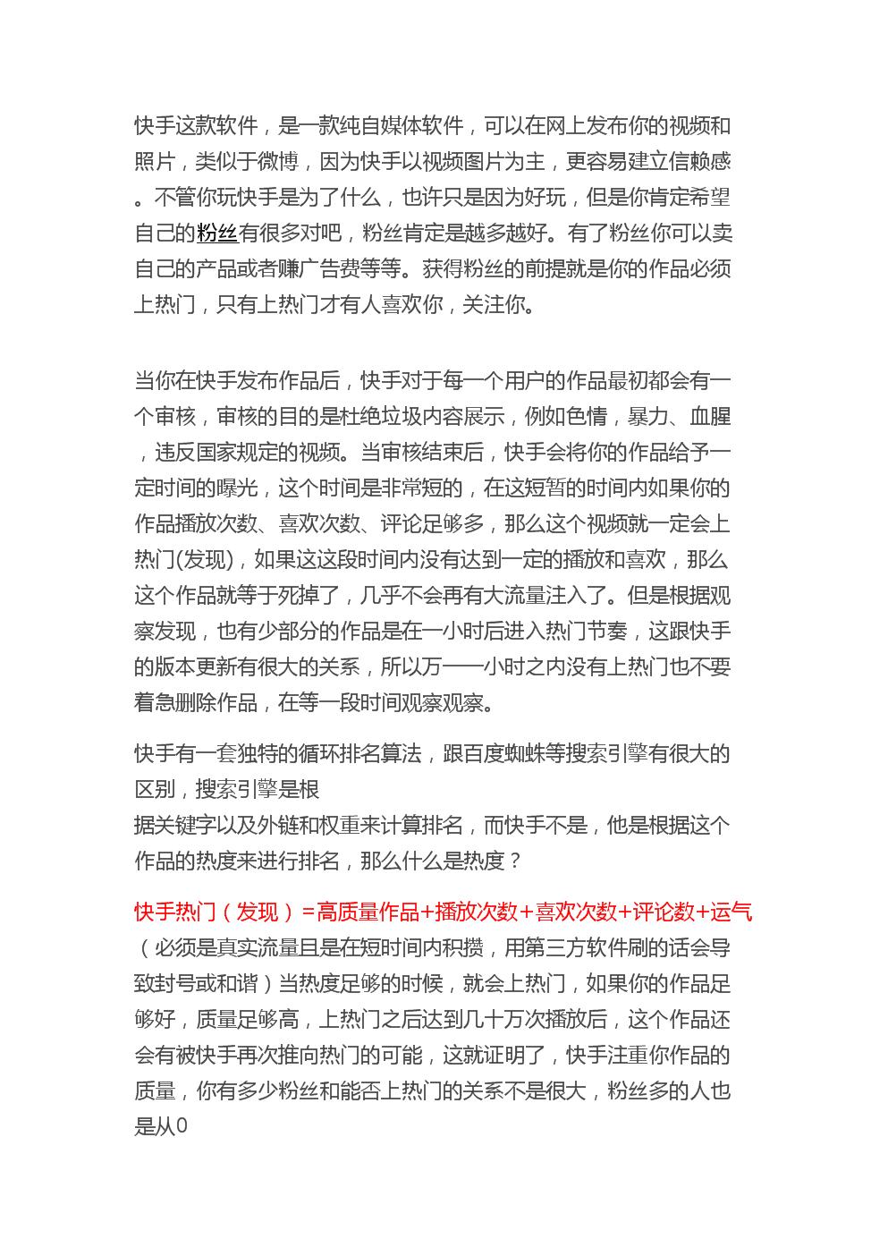 快手简介及上热门排名算法.doc