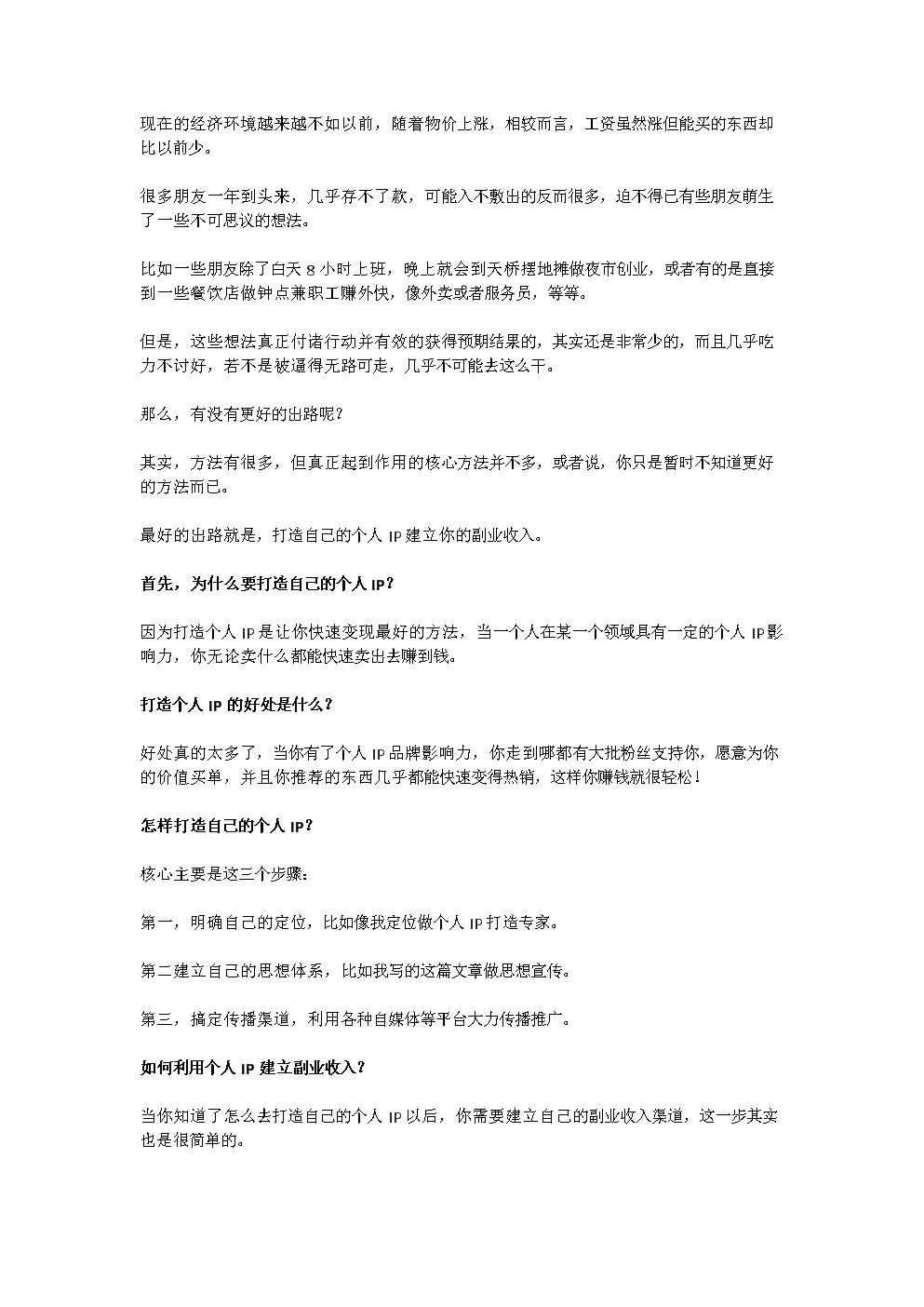 吴韦朋:如何利用打造个人IP建立副业收入?.doc