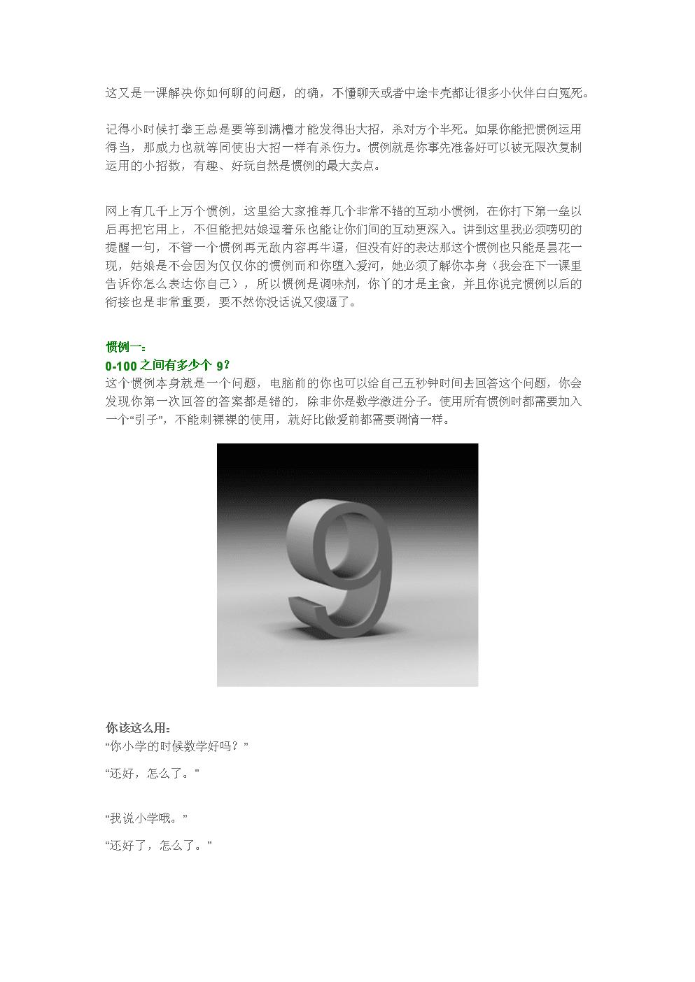 男士魅力培训惯例专题.docx