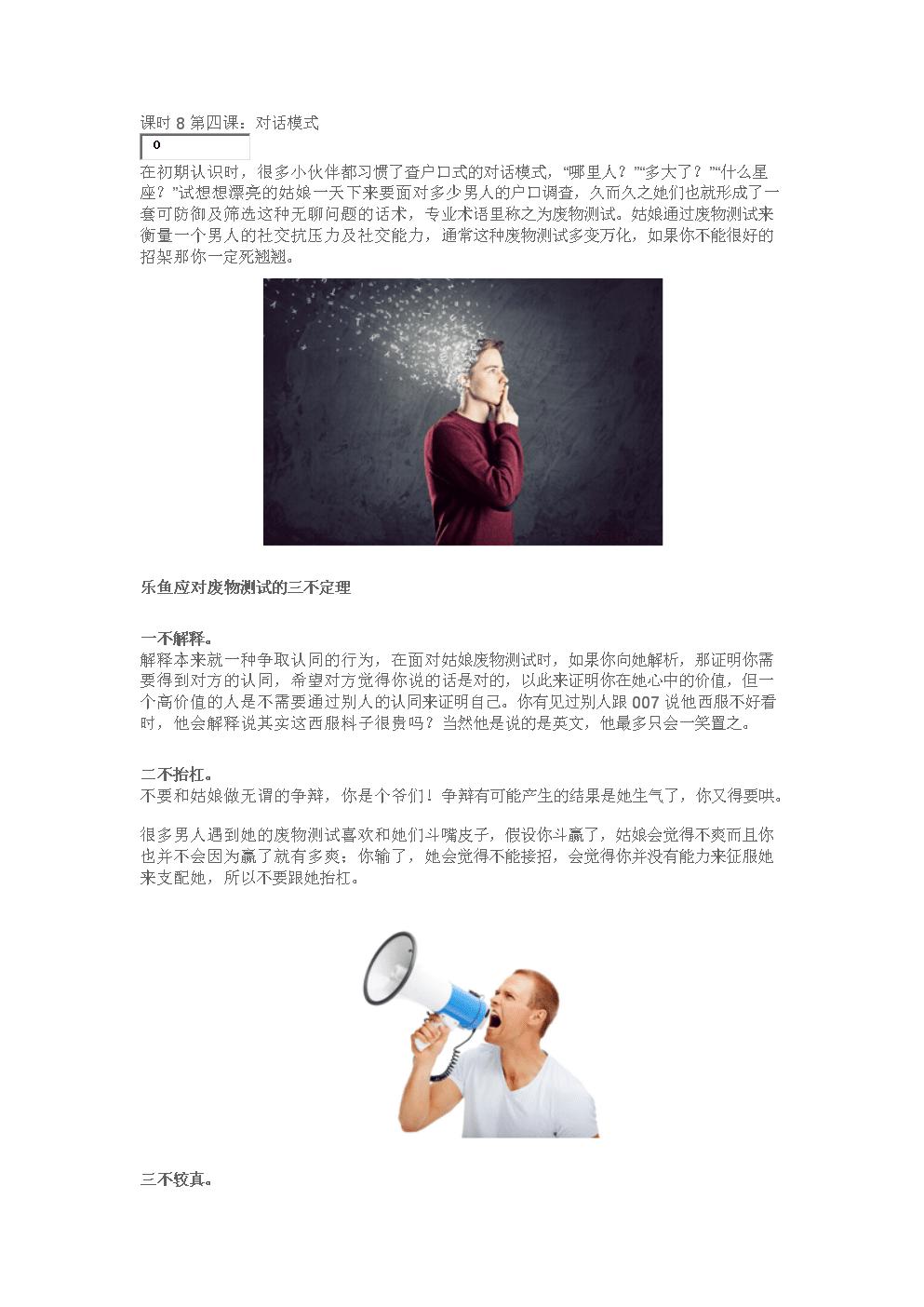 男士魅力培训对话模式.docx