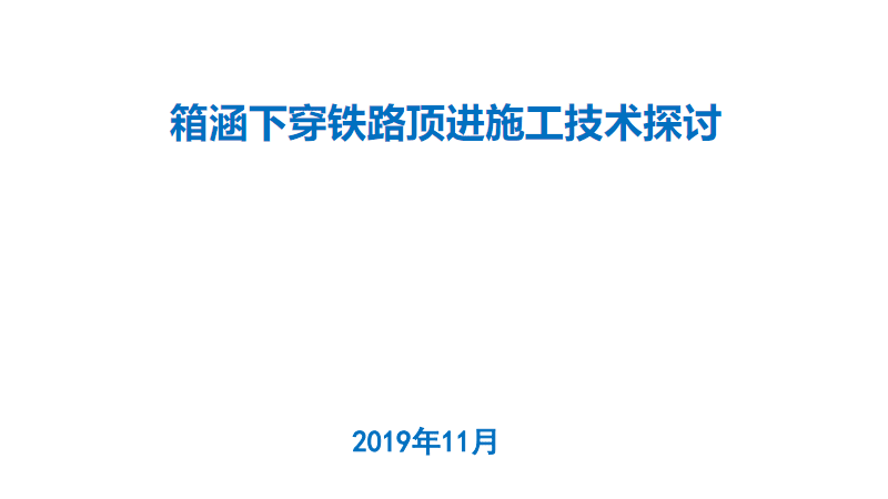 箱涵下穿铁路顶进施工技术探讨.pdf