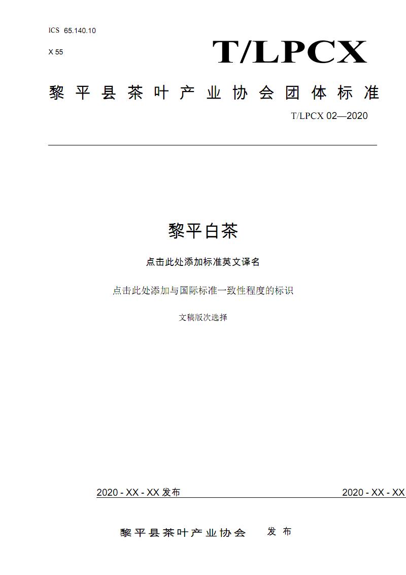 黎平《黎平白茶》T-LPCX02-2020.pdf