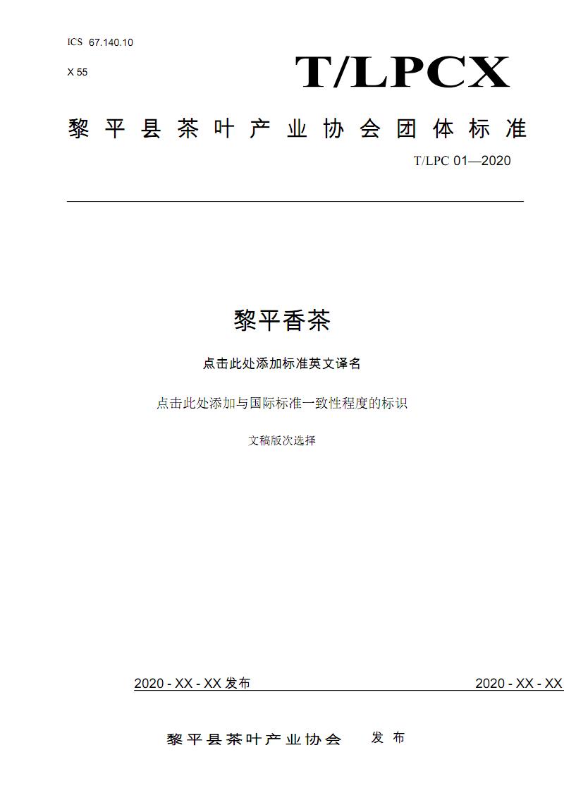 黎平《黎平香茶》T-LPCX01-2020.pdf