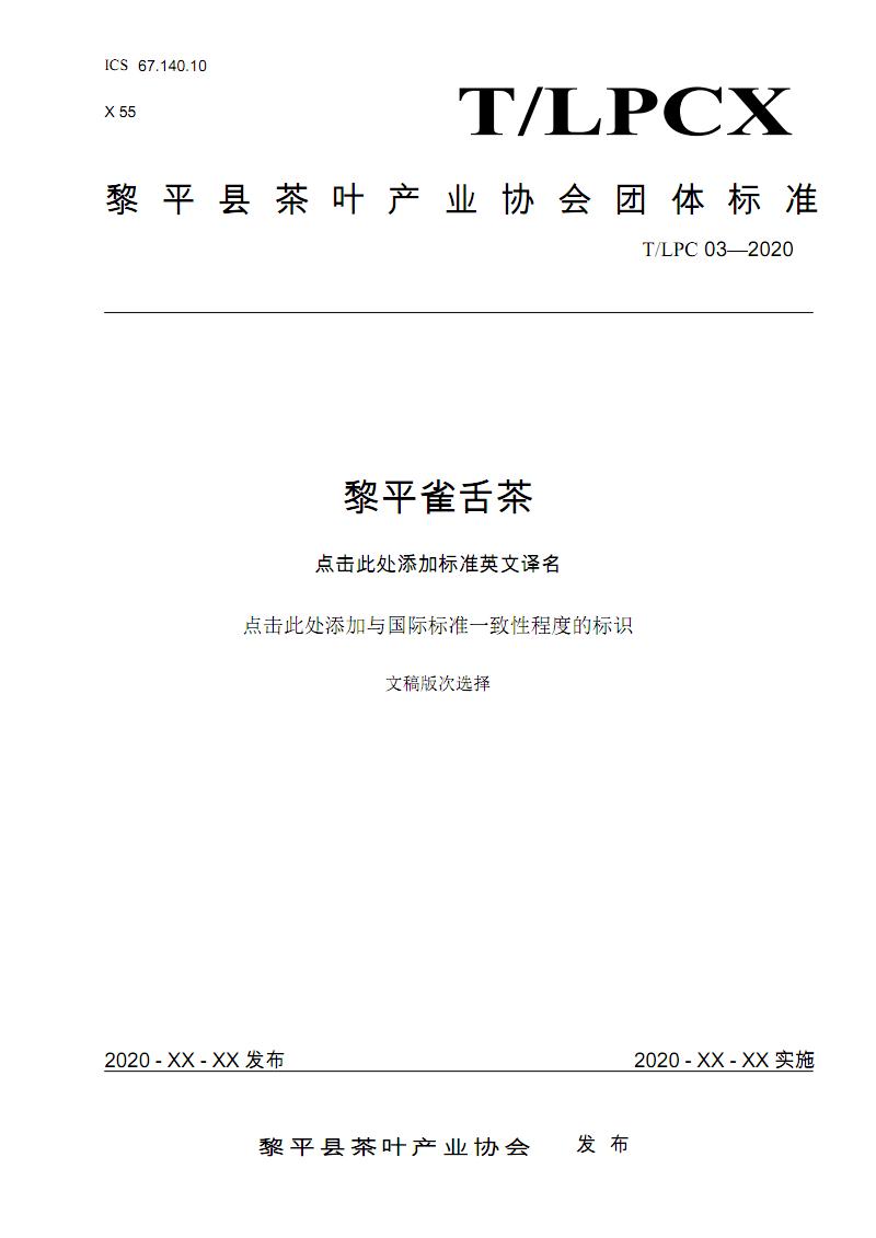 黎平《黎平雀舌茶》T-LPCX03-2020.pdf