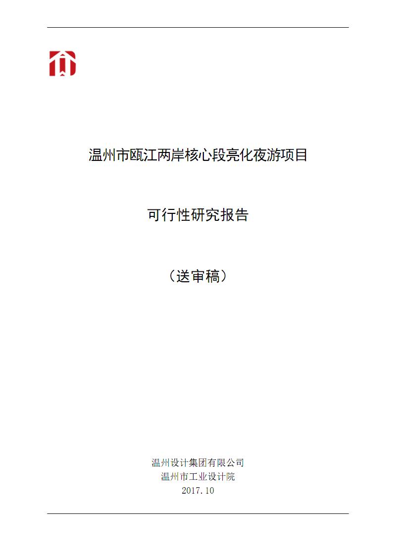 浙江省温州市瓯江两岸核心段亮化夜游项目可研报告.pdf