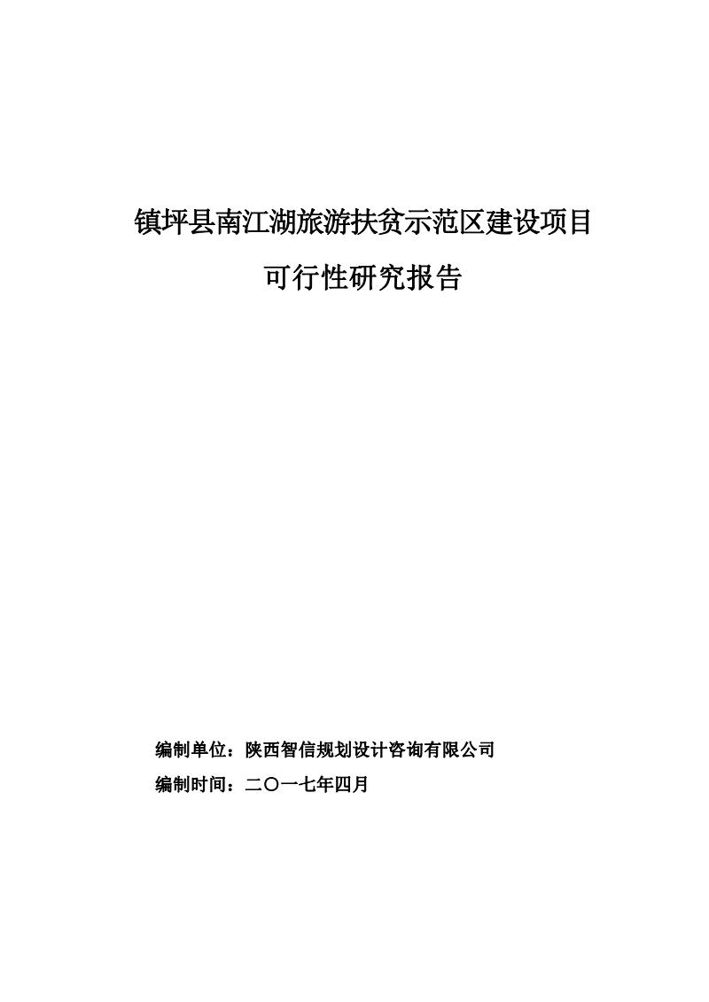 镇坪县南江湖旅游扶贫示范区建设项目可研报告.pdf
