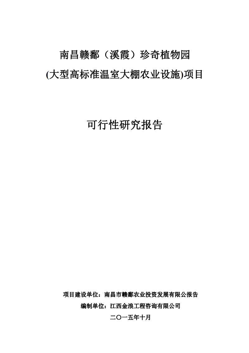 珍奇植物园可研.pdf