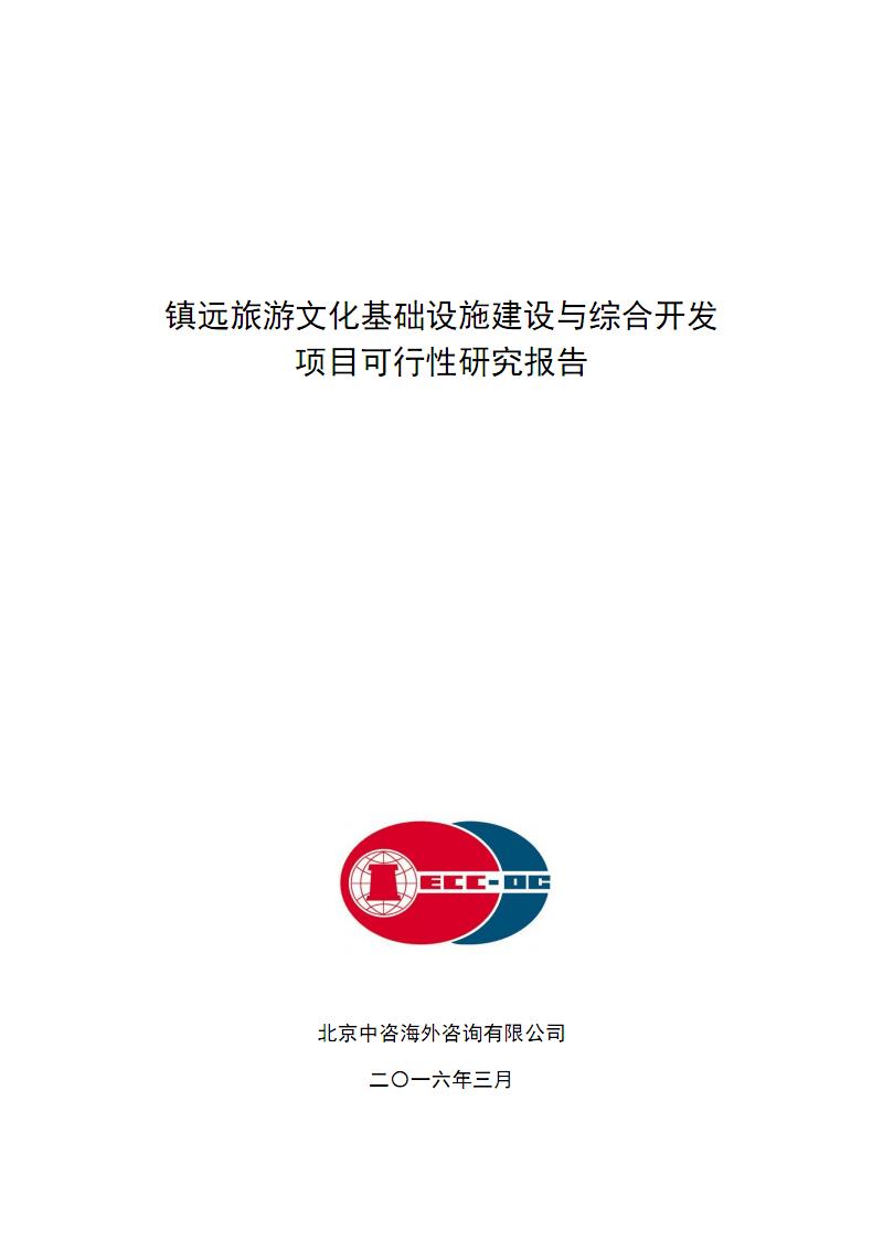 镇远旅游文化基础设施建设及综合开发项目可行性研究报告.pdf