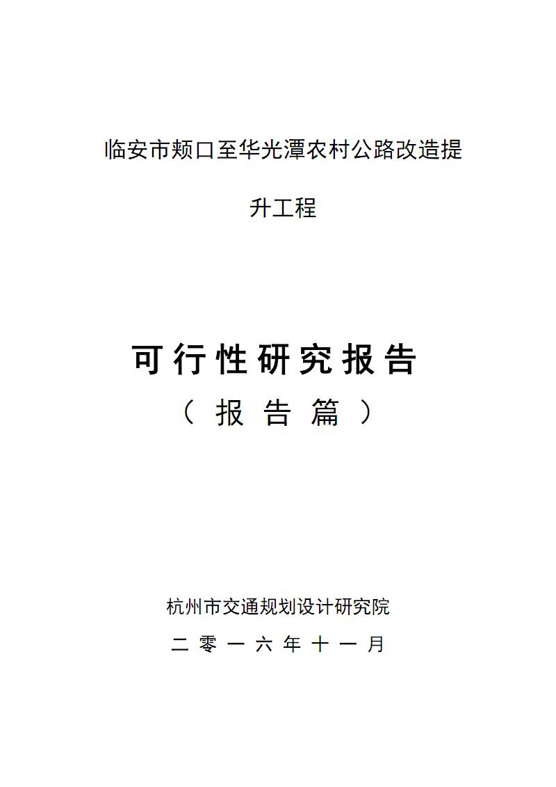 最美公路配套工程可研.pdf