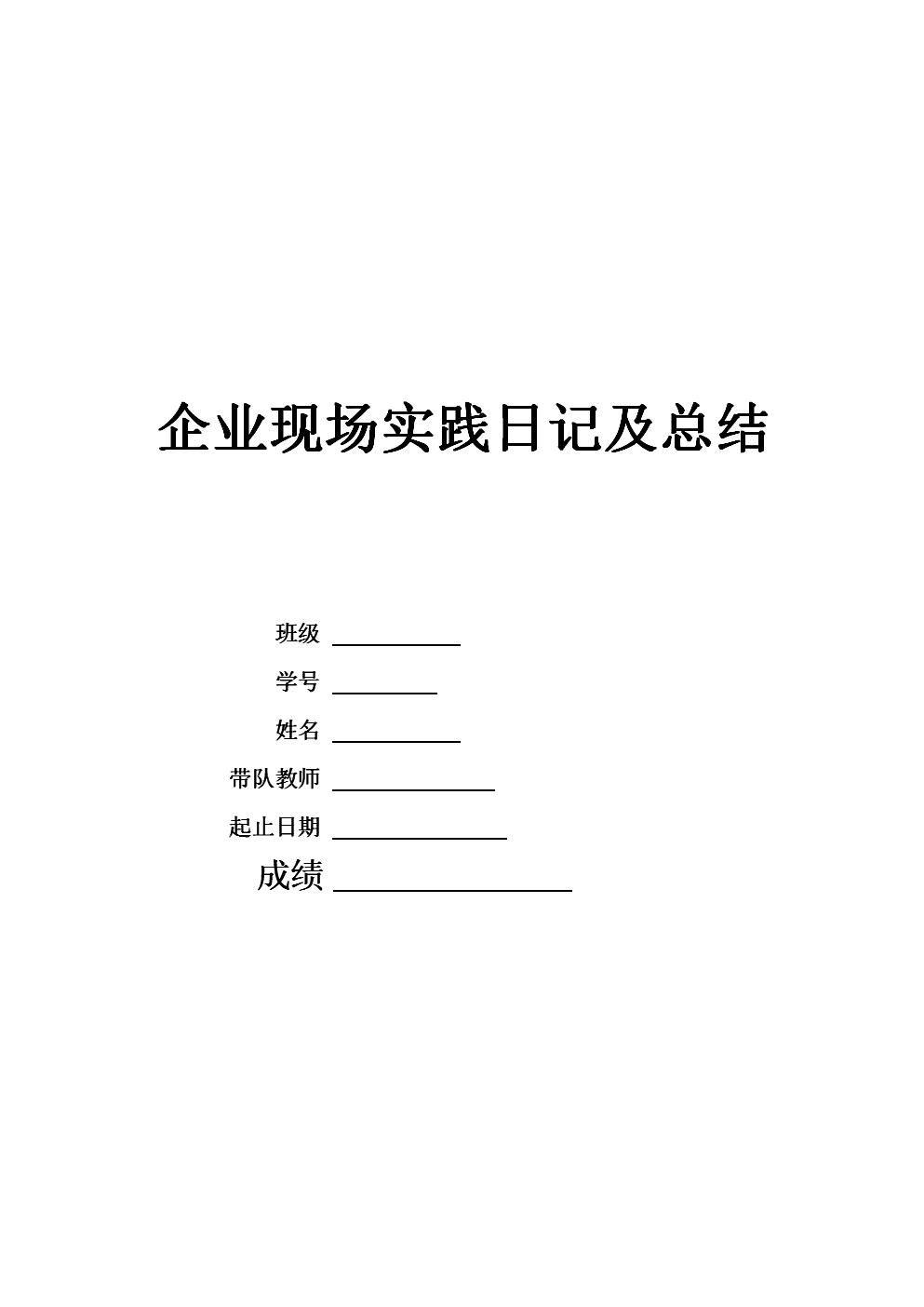 东风(十堰)实习日记及总结(胡双涛).docx
