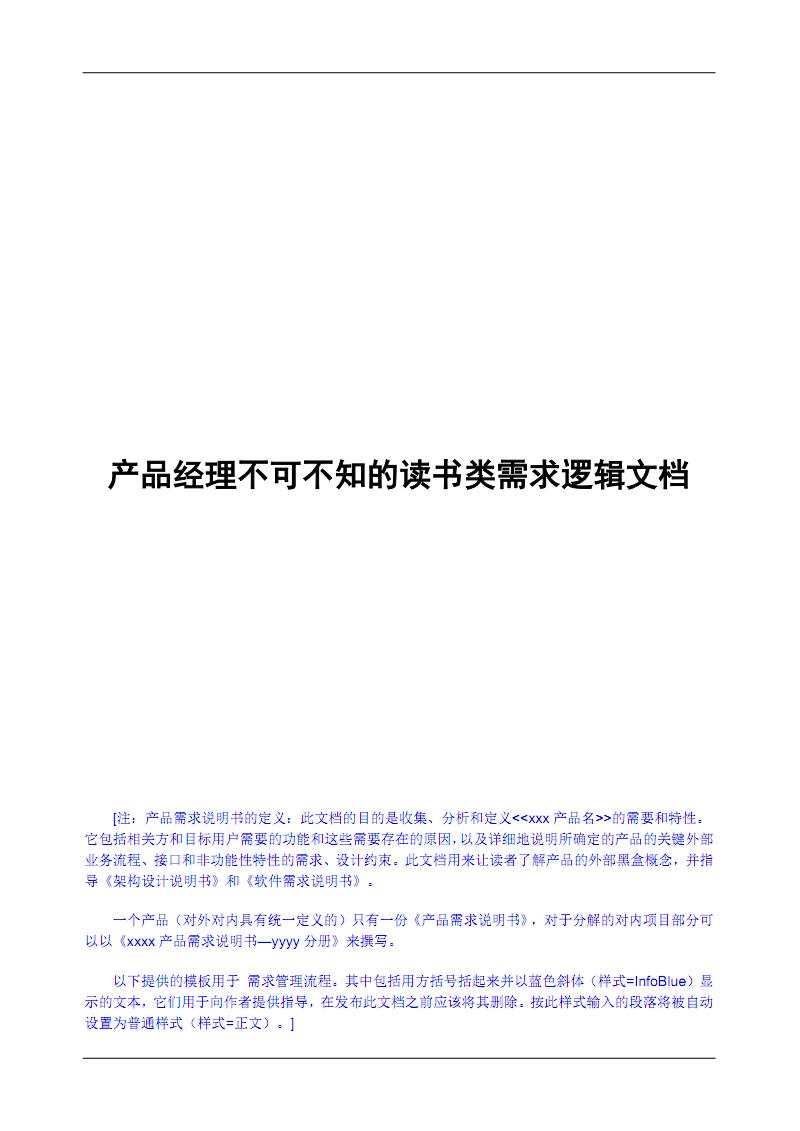 产品经理不可不知的读书类需求逻辑文档.pdf