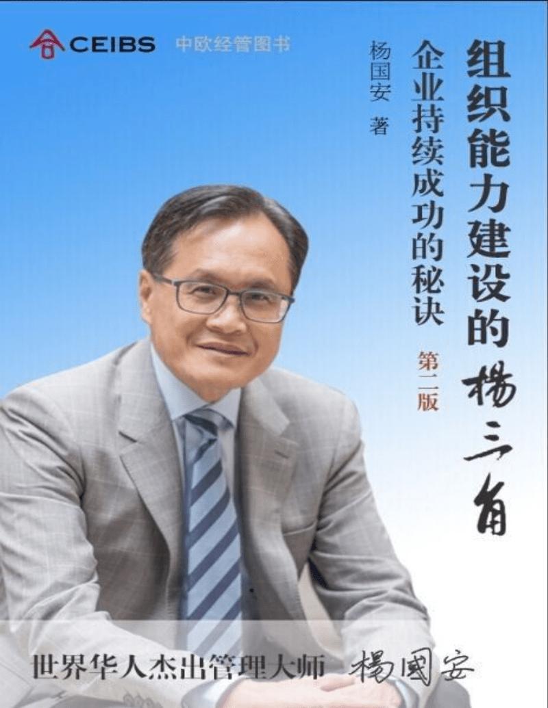 组织能力的杨三角-杨国安.pdf