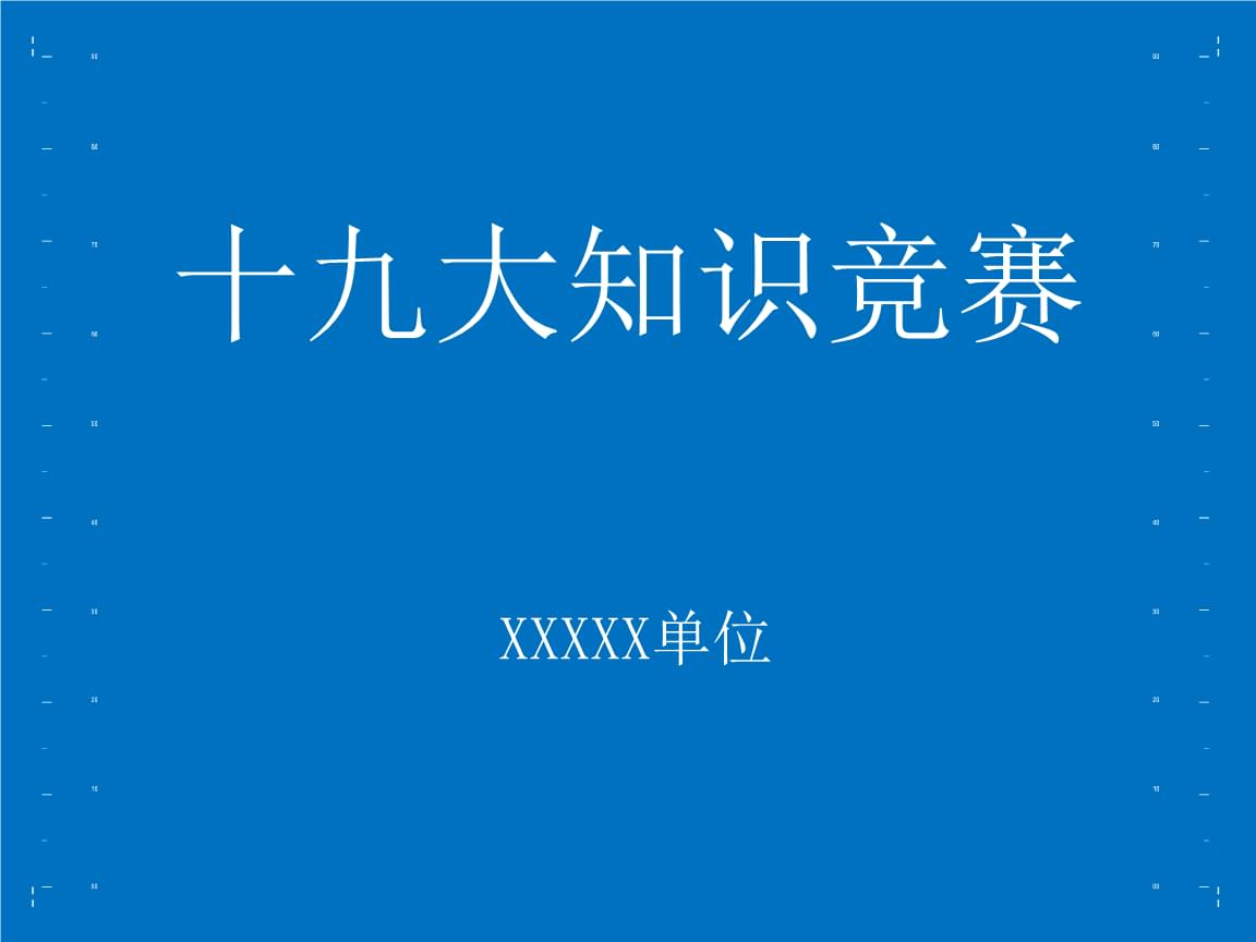 应知应会知识竞赛软件.ppt