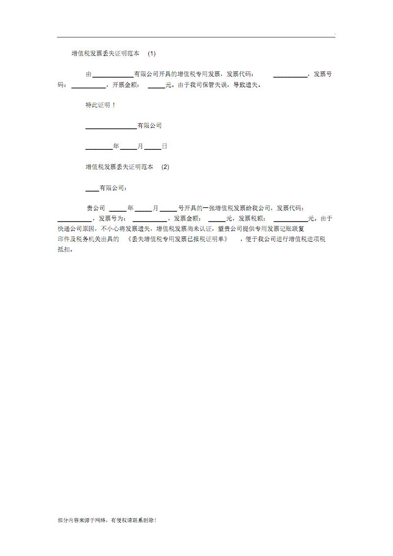 增值税发票丢失证明范本.pdf