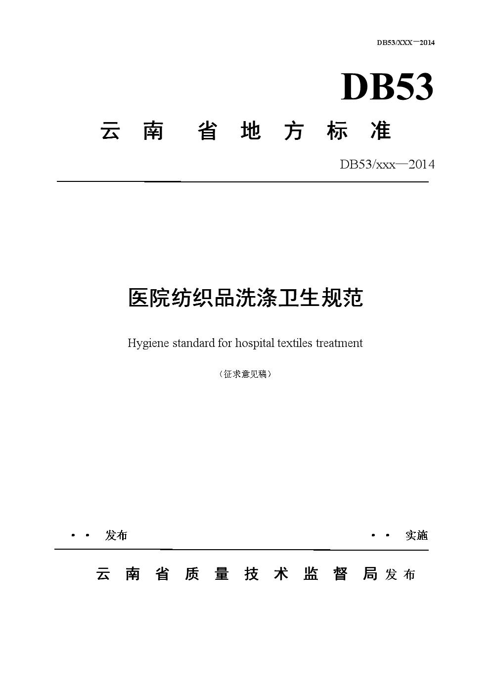 医院布草洗涤卫生规范;.docx