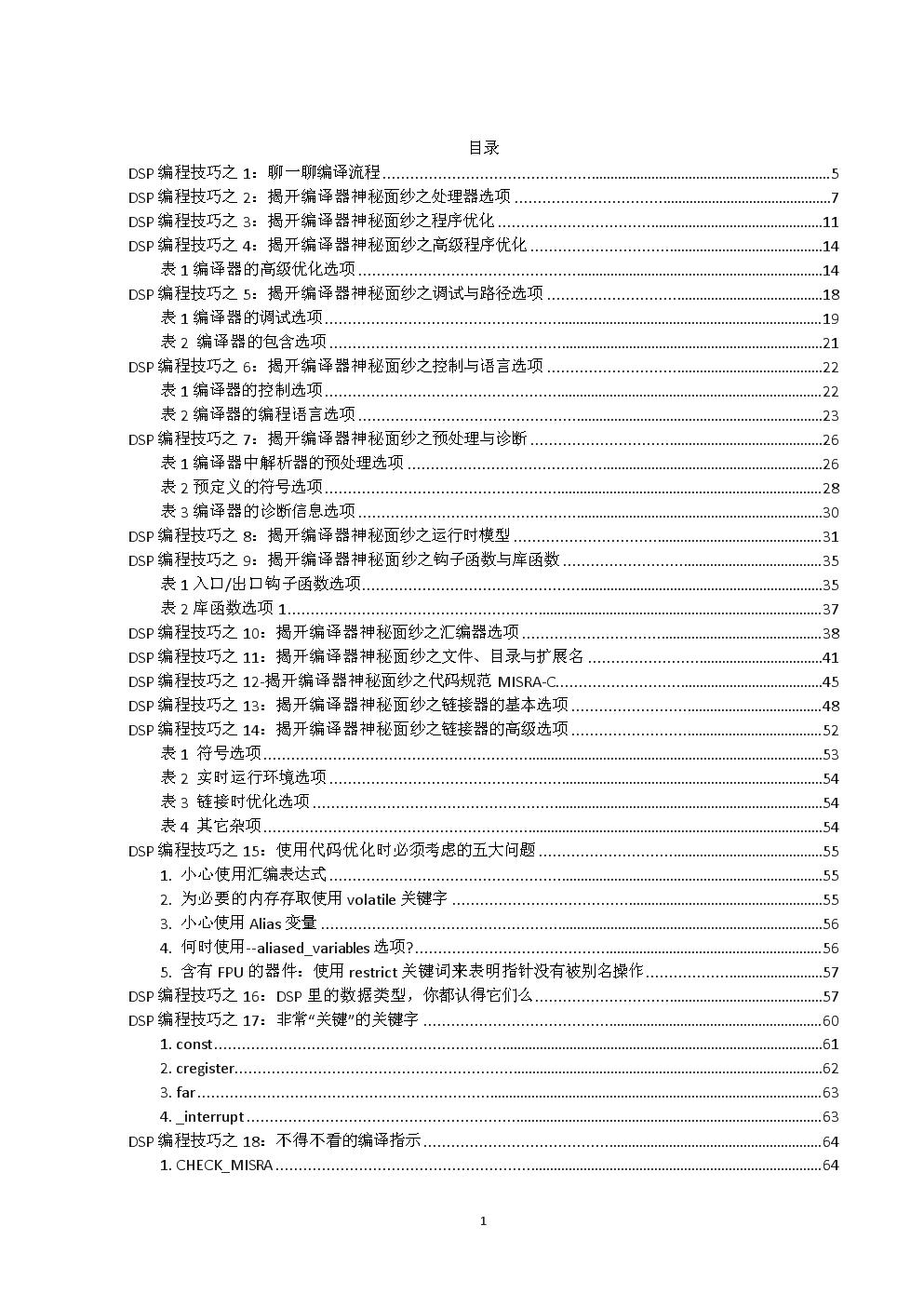 DSP编程技巧(全34讲).docx