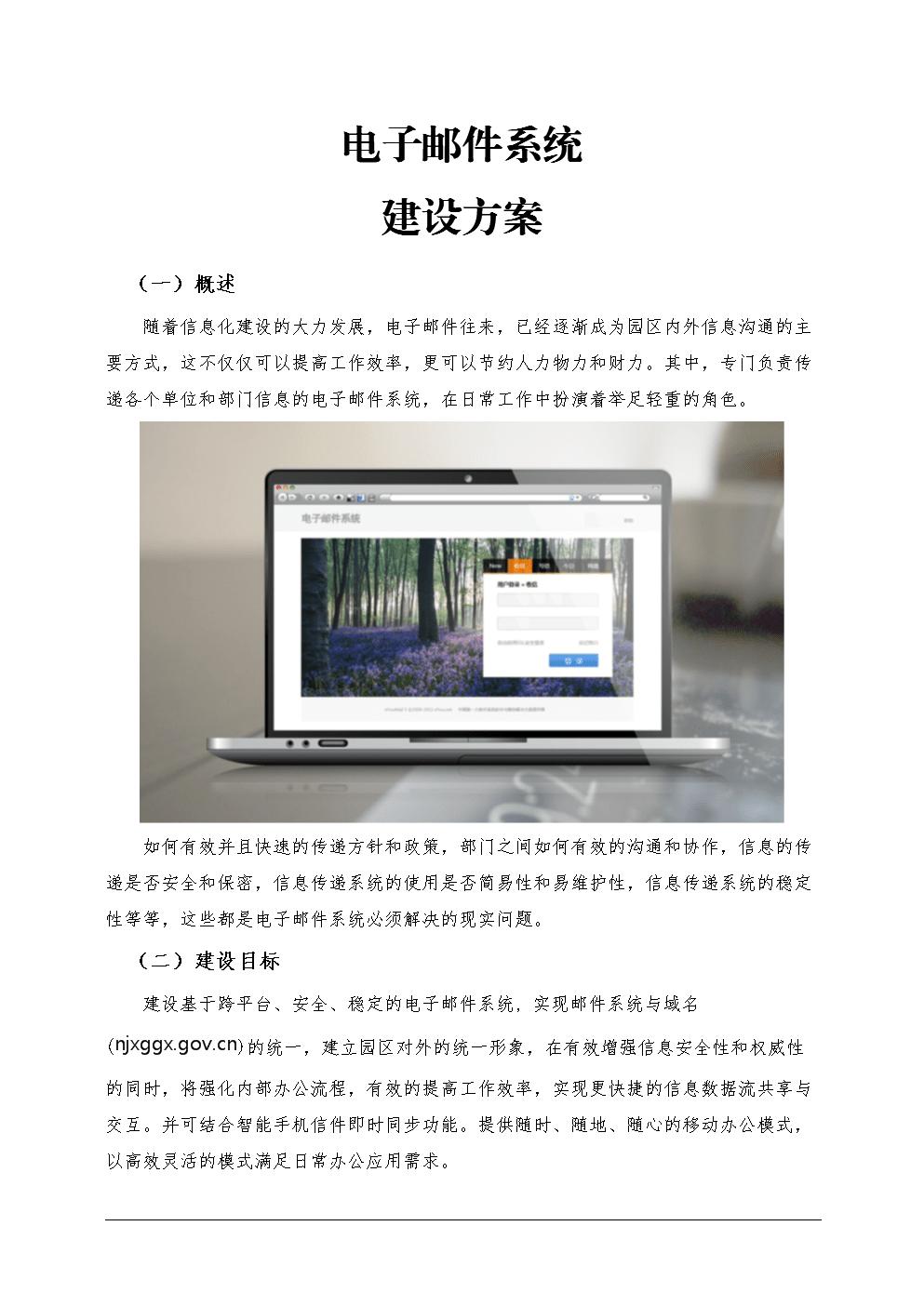 电子邮件系统 - 建设方案.docx