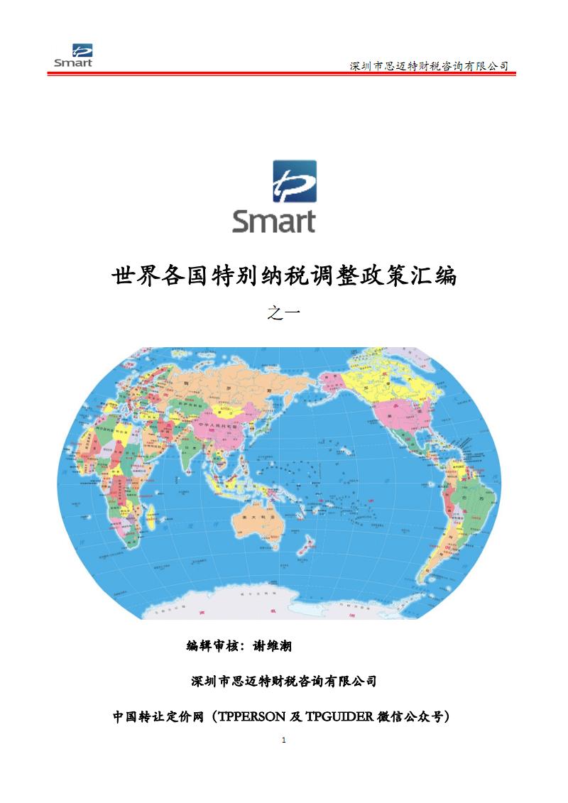 世界各国特别纳税调整政策汇编之一.pdf