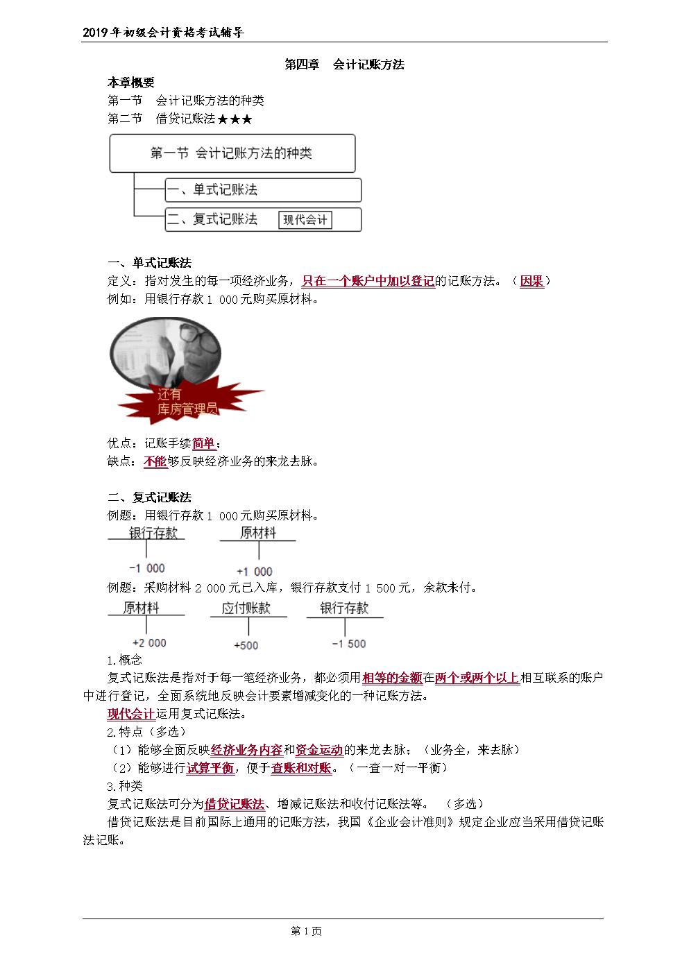 初级会计资格考试辅导讲义(第四章 会计记账方法).doc