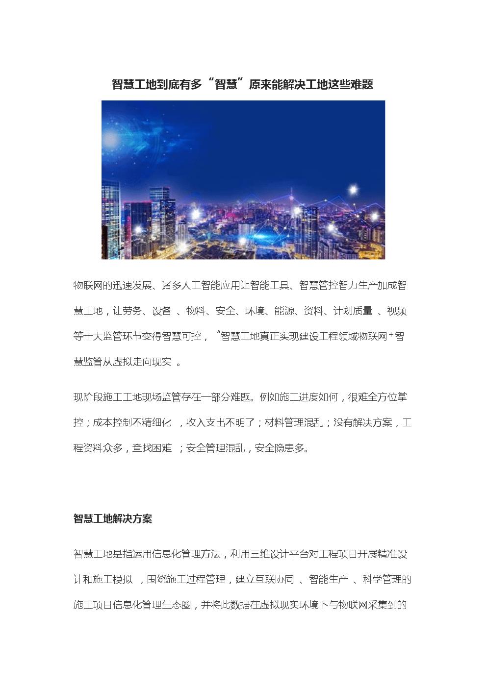 智慧工地系统如何解决传统工地难题.doc