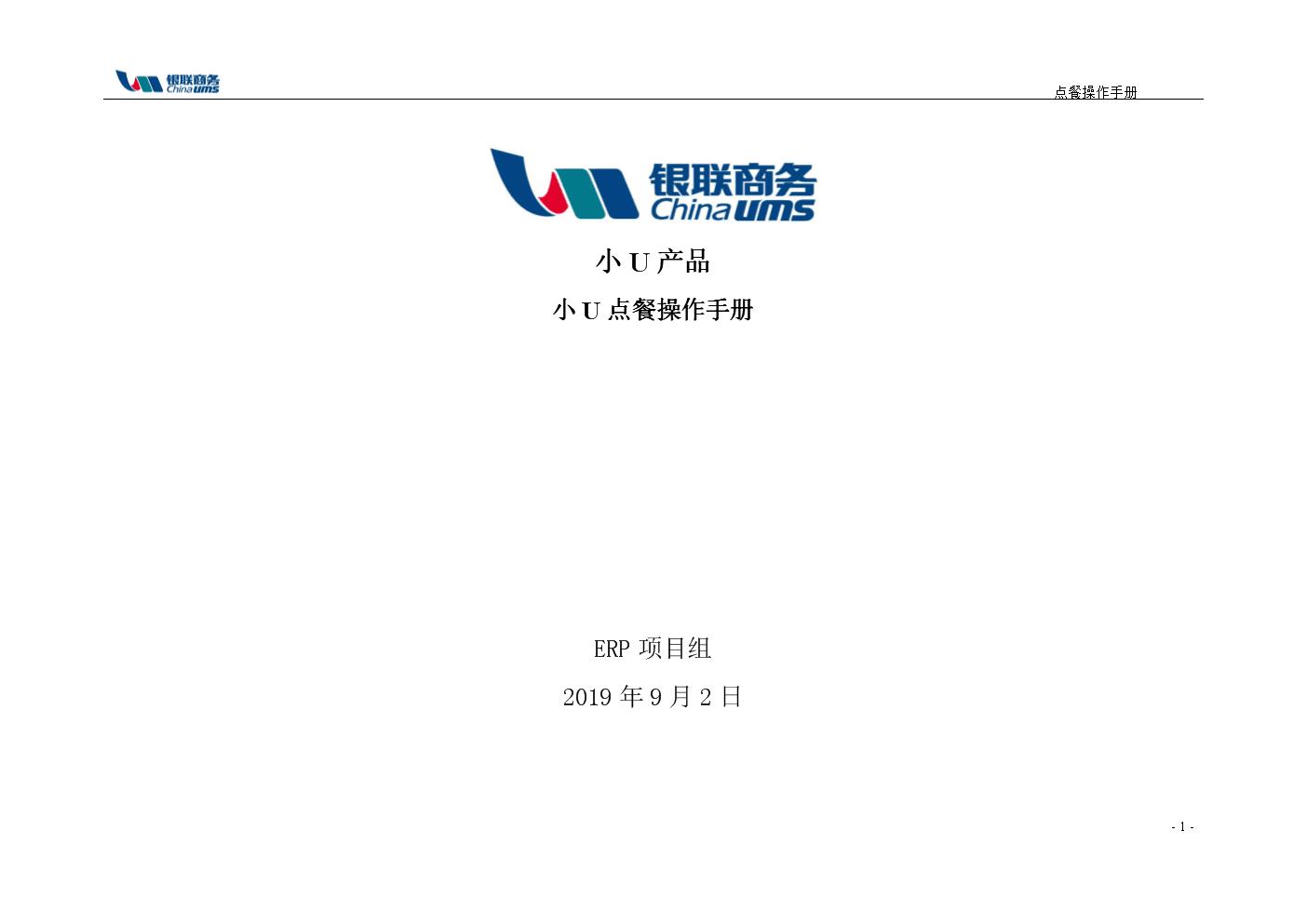 银联小U产品_小U点餐商户云平台操作手册V4.2.3_20190902(1).docx