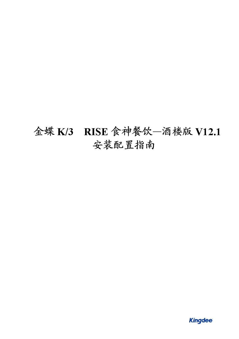 金蝶K3 RISE食神餐饮—酒楼版V12.1安装配置指南.doc
