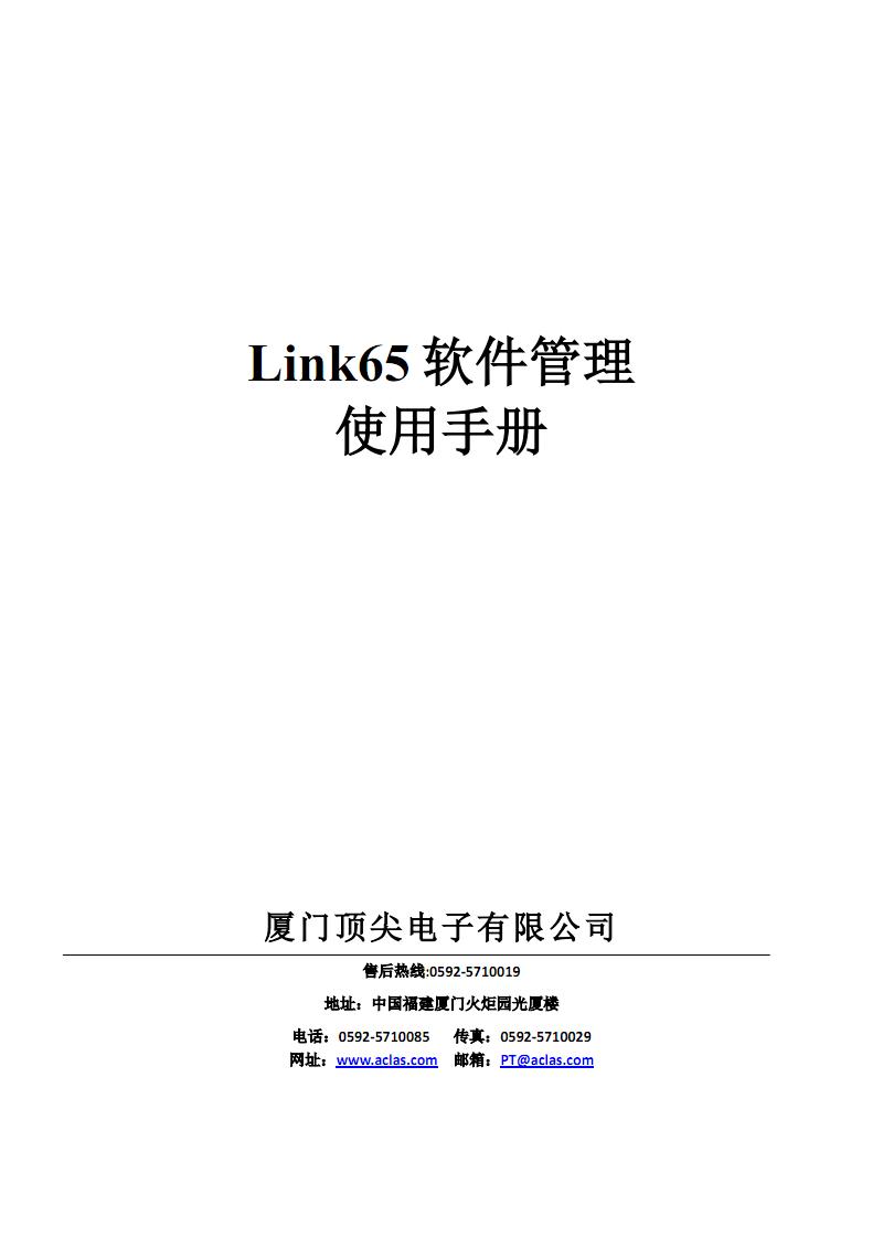 顶尖Link65 PC管理软件使用手册-06.pdf