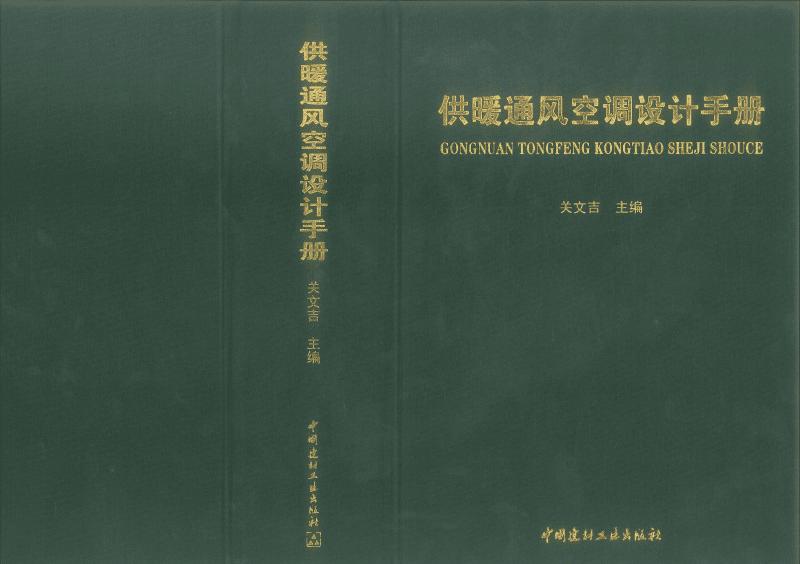 通风空调手册.pdf