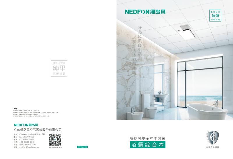 安全纯平风暖浴霸综合本A4(2019-12).pdf