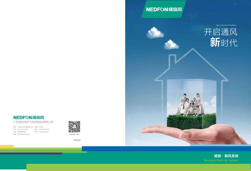 暗装新风系统(2019-12)绿岛风.pdf