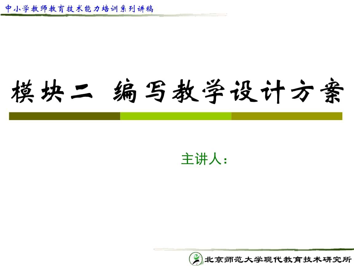 网站首页海量课件>教学课件>物质教案1.2.3的量文档大学图片