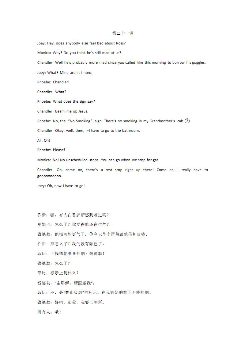 从ABC开始扔掉字幕看老友记21-30讲文本合集.pdf