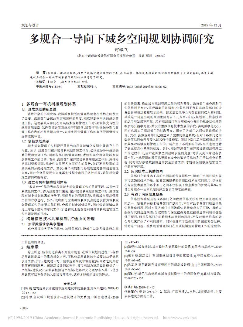 多规合一导向下城乡空间规划协调研究_何裕飞.pdf
