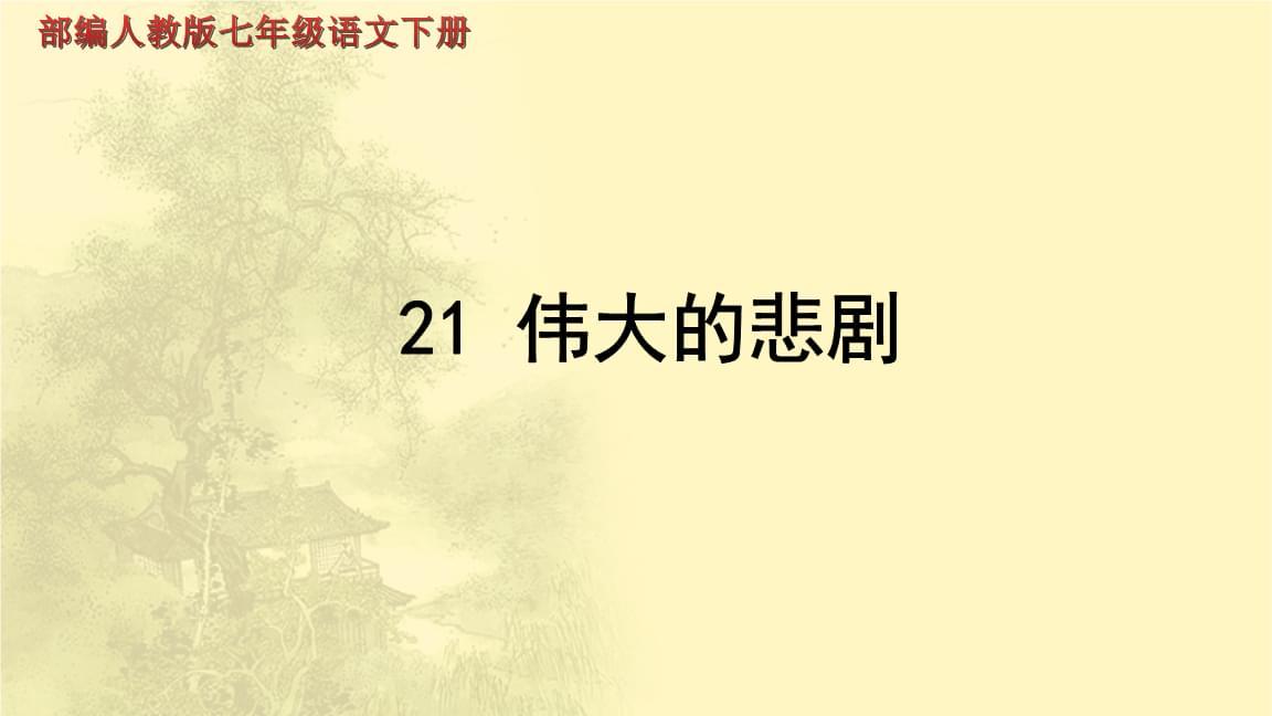 21伟大的课件语文ppt年级部编悲剧版七人教课件教学.pptxv课件计算机下册图片